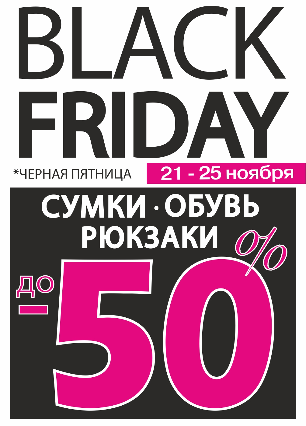 BLACK FRIDAY!