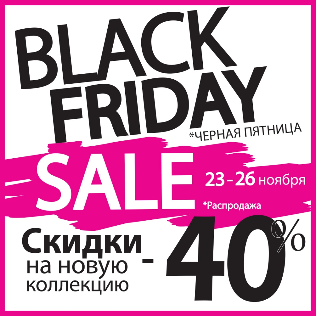 Инста Black friday_3.jpg